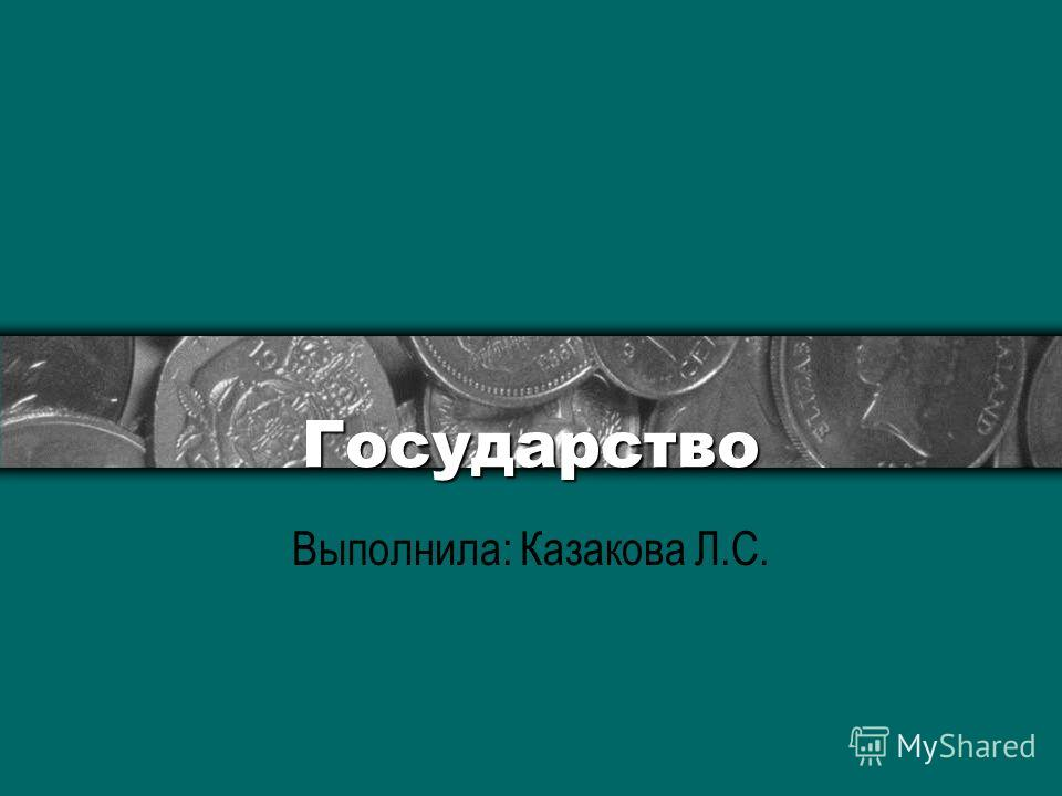 Государство Выполнила: Казакова Л.С.