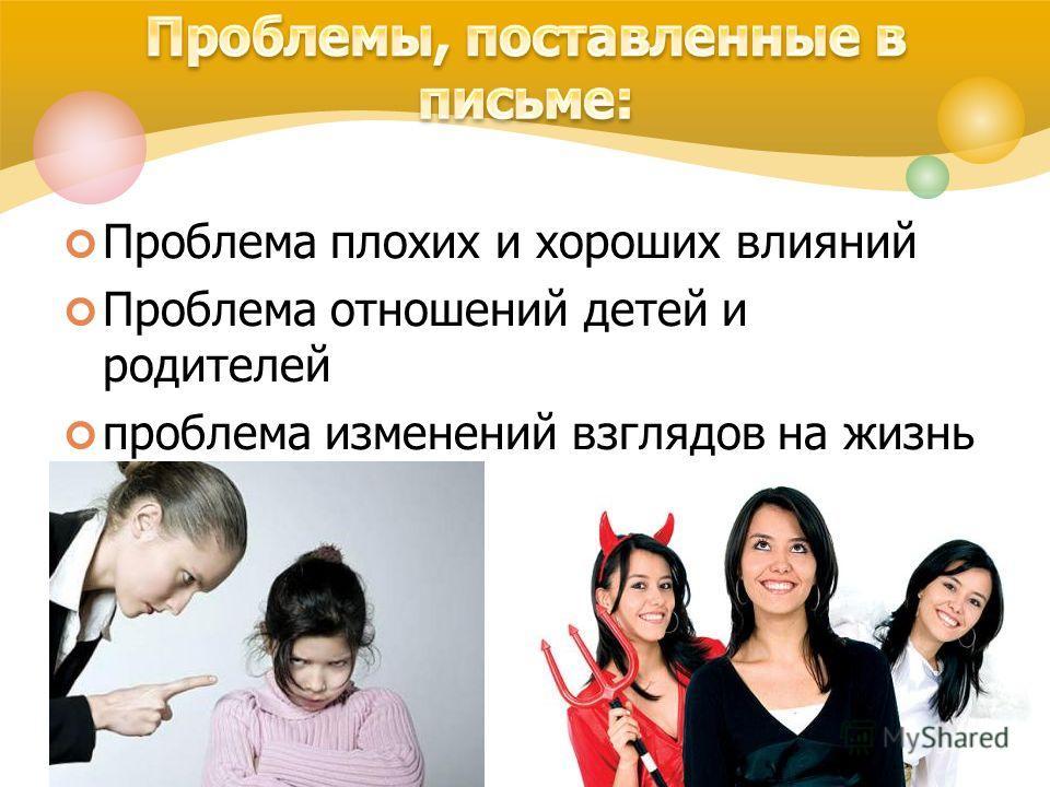 Проблема плохих и хороших влияний Проблема отношений детей и родителей проблема изменений взглядов на жизнь