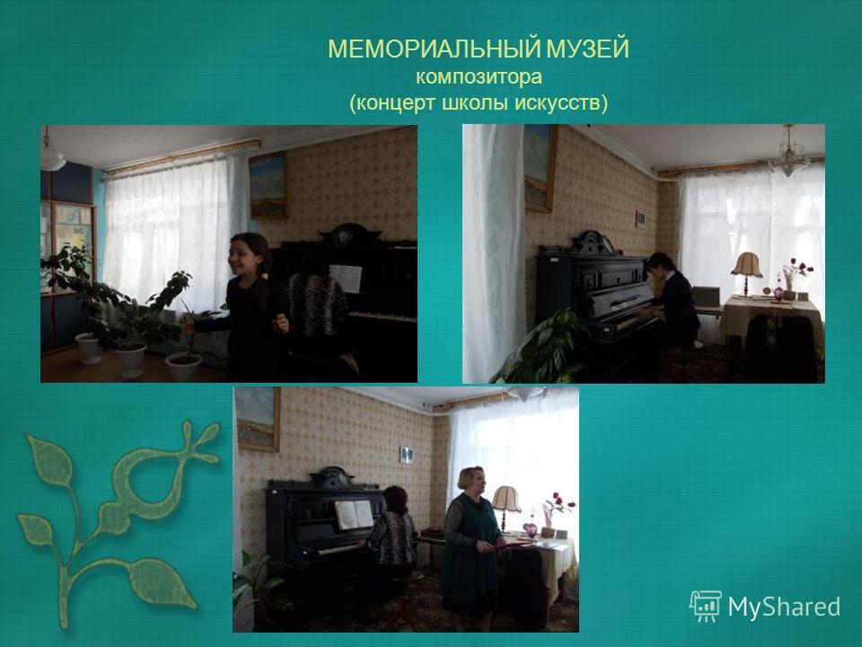 МЕМОРИАЛЬНЫЙ МУЗЕЙ композитора (концерт школы искусств)