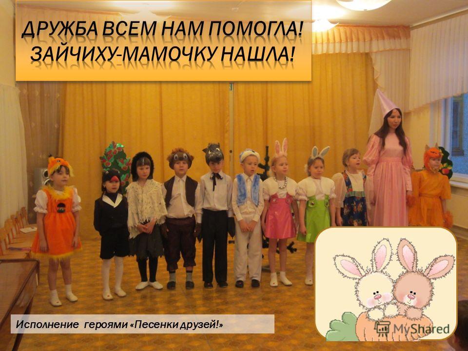 Исполнение героями «Песенки друзей!»