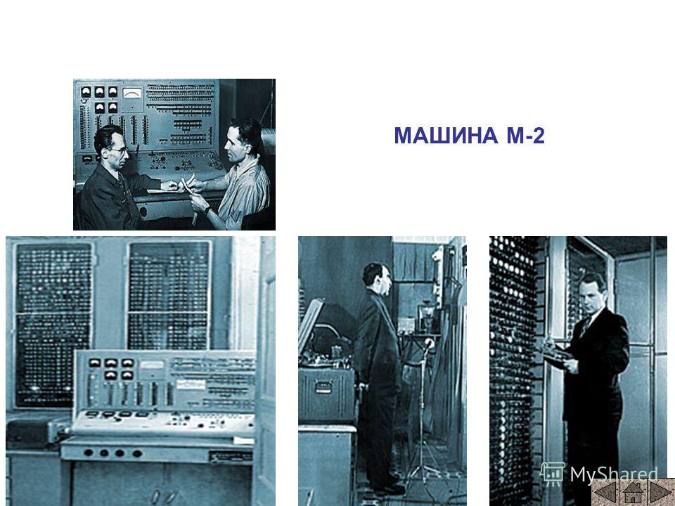 ПЕРВОЕ ПОКОЛЕНИЕ (1946-1960) Первые вычислительные машины были очень громоздкими и занимали целые залы