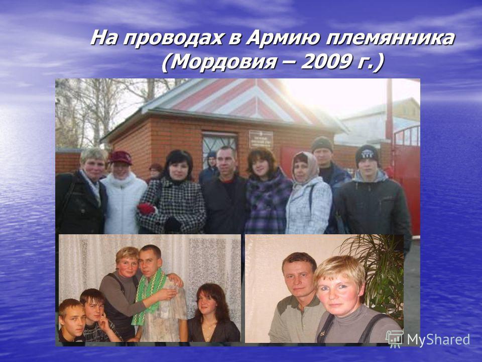 На проводах в Армию племянника (Мордовия – 2009 г.)