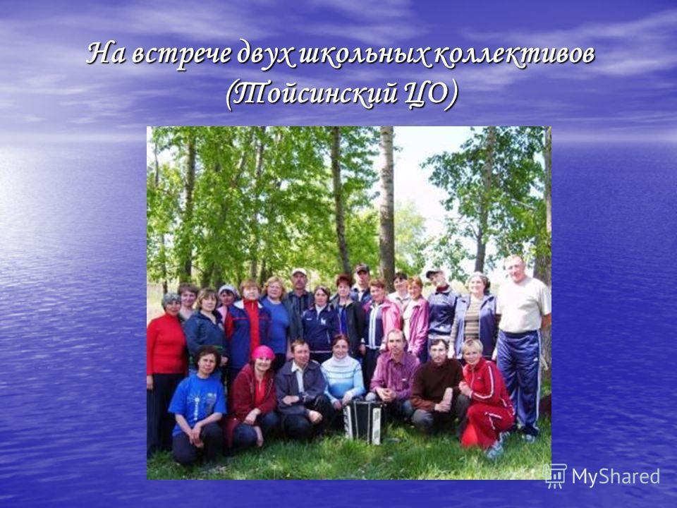 На встрече двух школьных коллективов (Тойсинский ЦО)