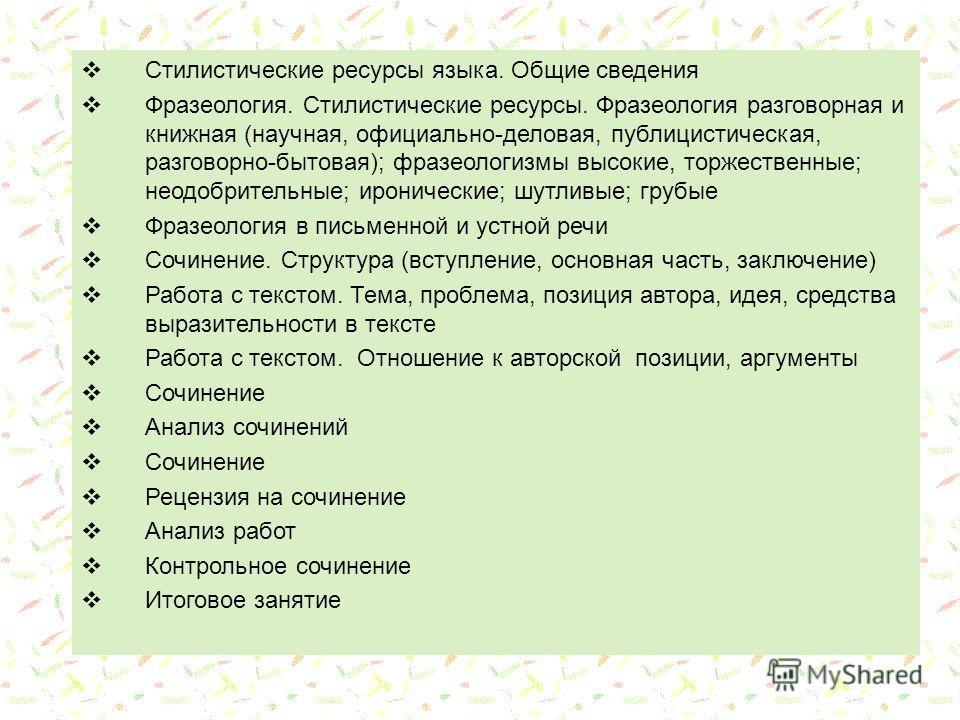 Стилистические ресурсы языка. Общие сведения Фразеология. Стилистические ресурсы. Фразеология разговорная и книжная (научная, официально-деловая, публицистическая, разговорно-бытовая); фразеологизмы высокие, торжественные; неодобрительные; иронически