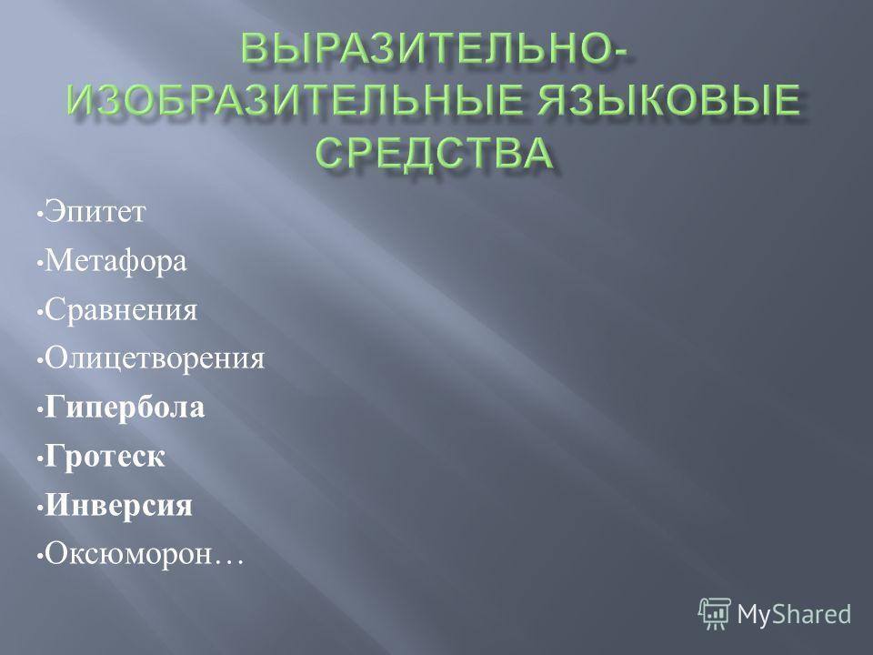 Эпитет Метафора Сравнения Олицетворения Гипербола Гротеск Инверсия Оксюморон …