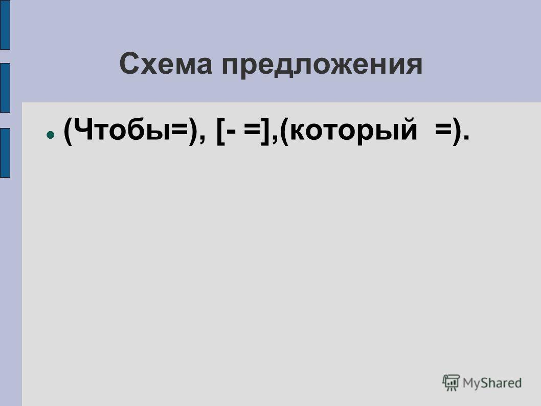 Схема предложения (Чтобы=), [- =],(который =).