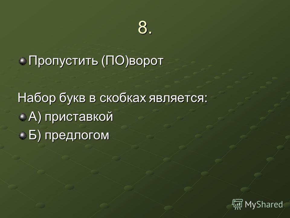 8. Пропустить (ПО)ворот Набор букв в скобках является: А) приставкой Б) предлогом