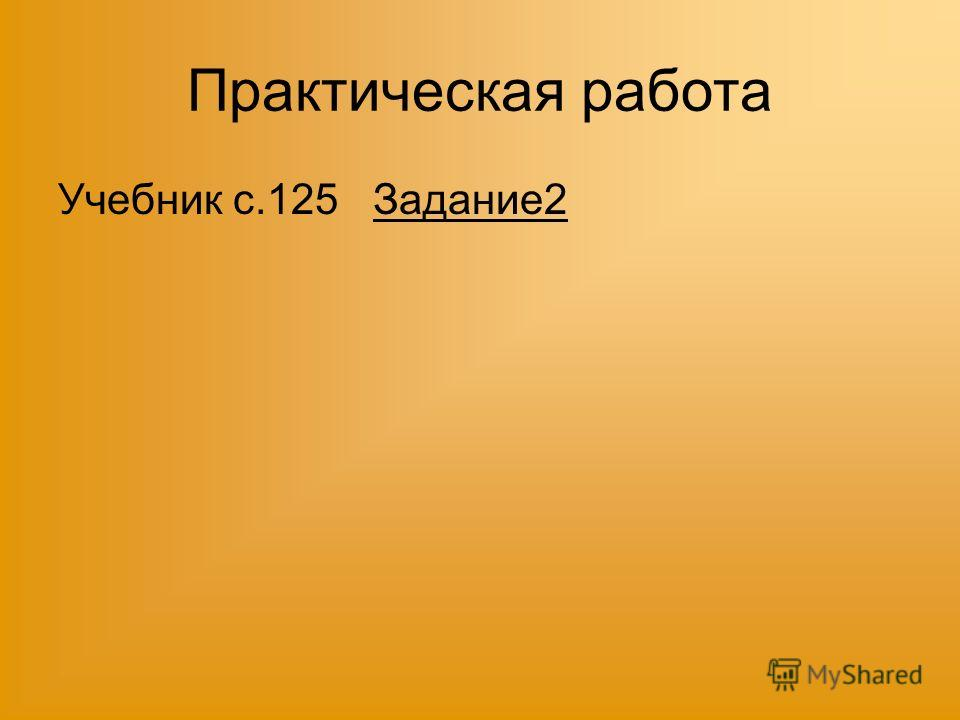 Практическая работа Учебник с.125 Задание2