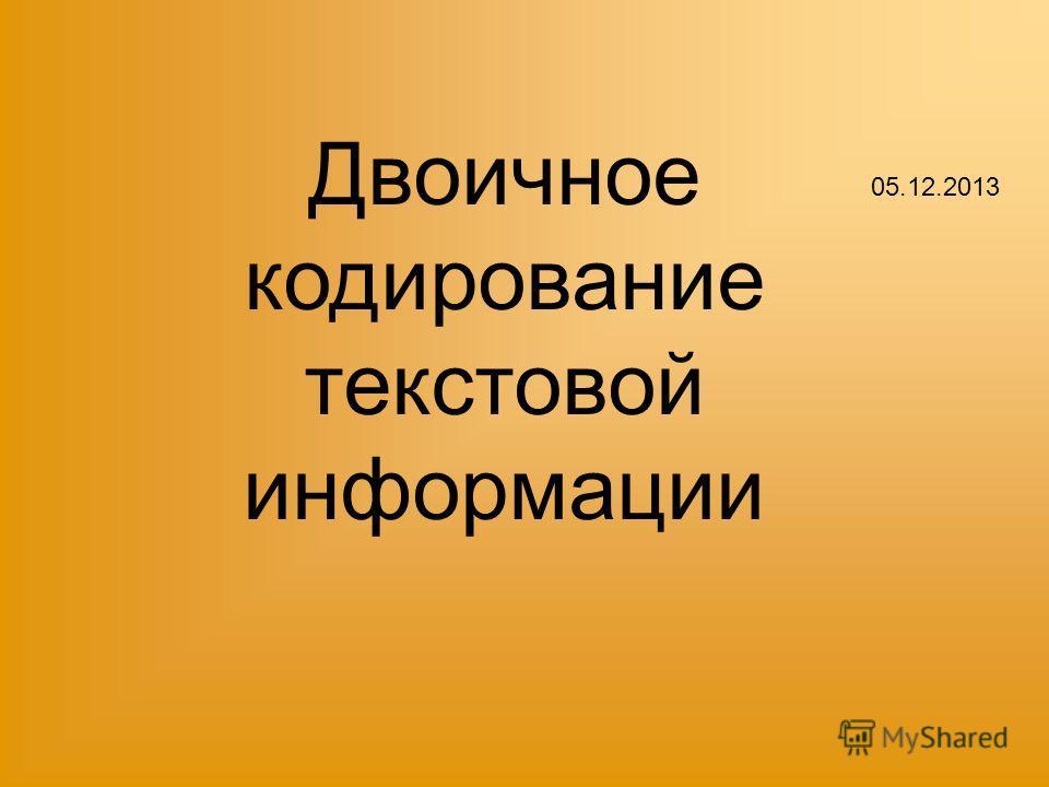 Двоичное кодирование текстовой информации 05.12.2013