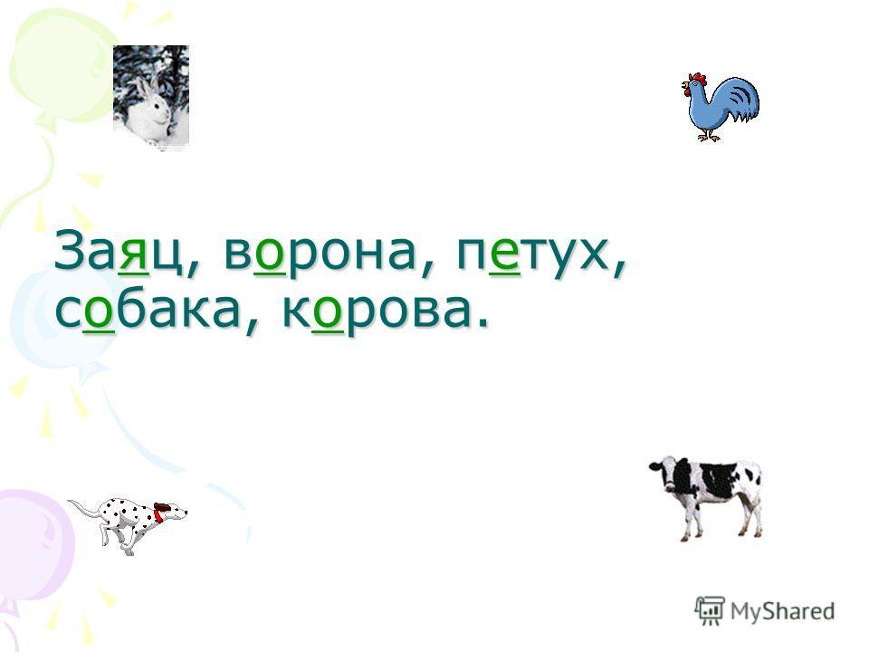 Заяц, ворона, петух, собака, корова.