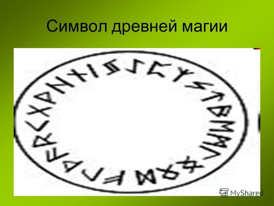 Символ древней магии