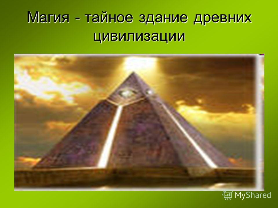Магия - тайное здание древних цивилизации