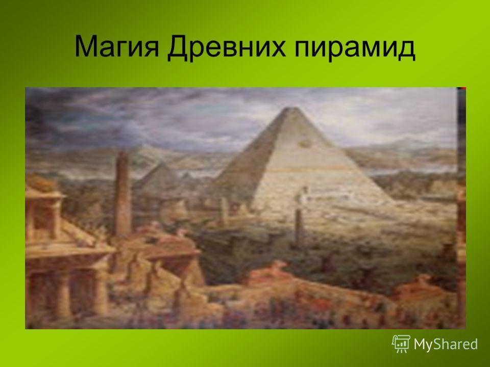 Магия Древних пирамид