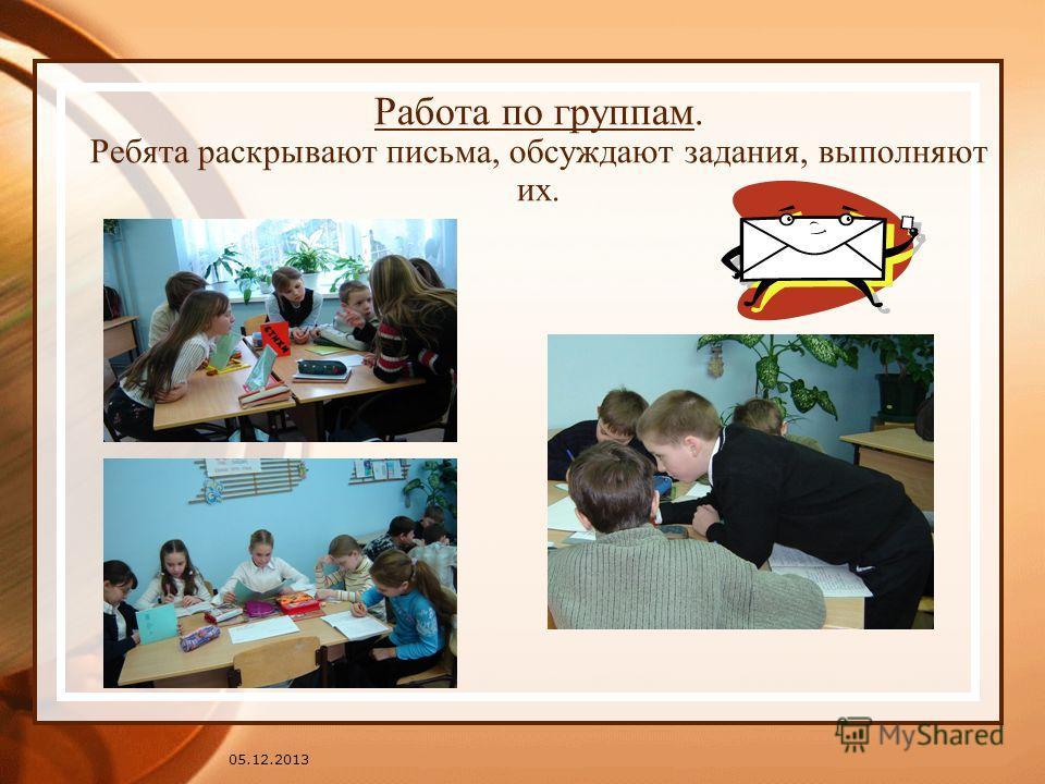 05.12.2013 Работа по группам. Ребята раскрывают письма, обсуждают задания, выполняют их.