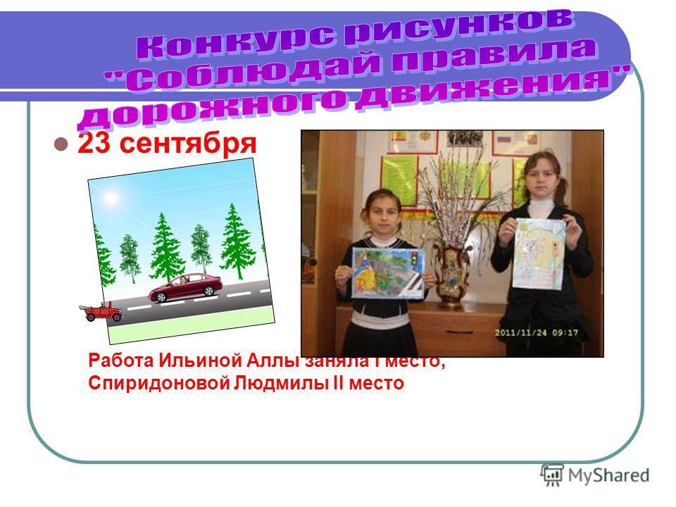 23 сентября Работа Ильиной Аллы заняла I место, Спиридоновой Людмилы II место