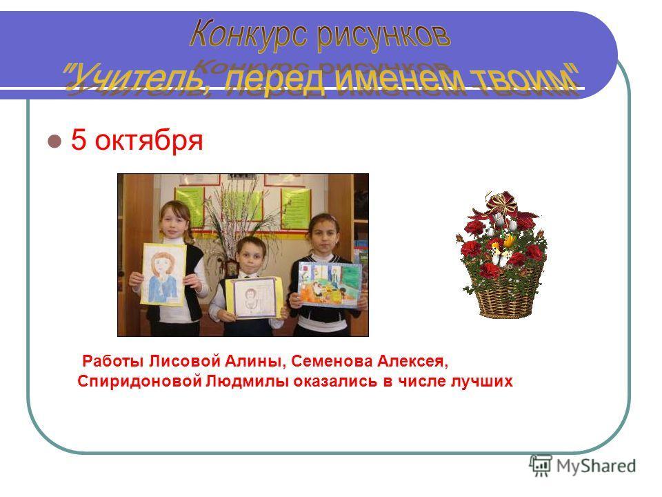 5 октября Работы Лисовой Алины, Семенова Алексея, Спиридоновой Людмилы оказались в числе лучших