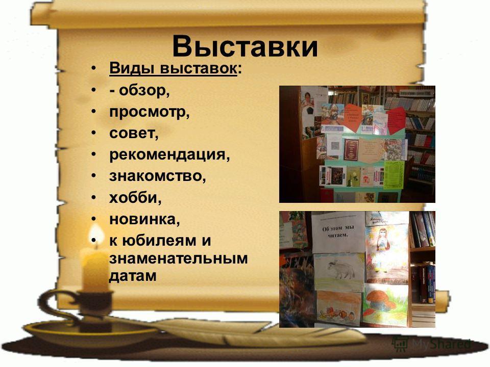 Выставки Виды выставок: - обзор, просмотр, совет, рекомендация, знакомство, хобби, новинка, к юбилеям и знаменательным датам
