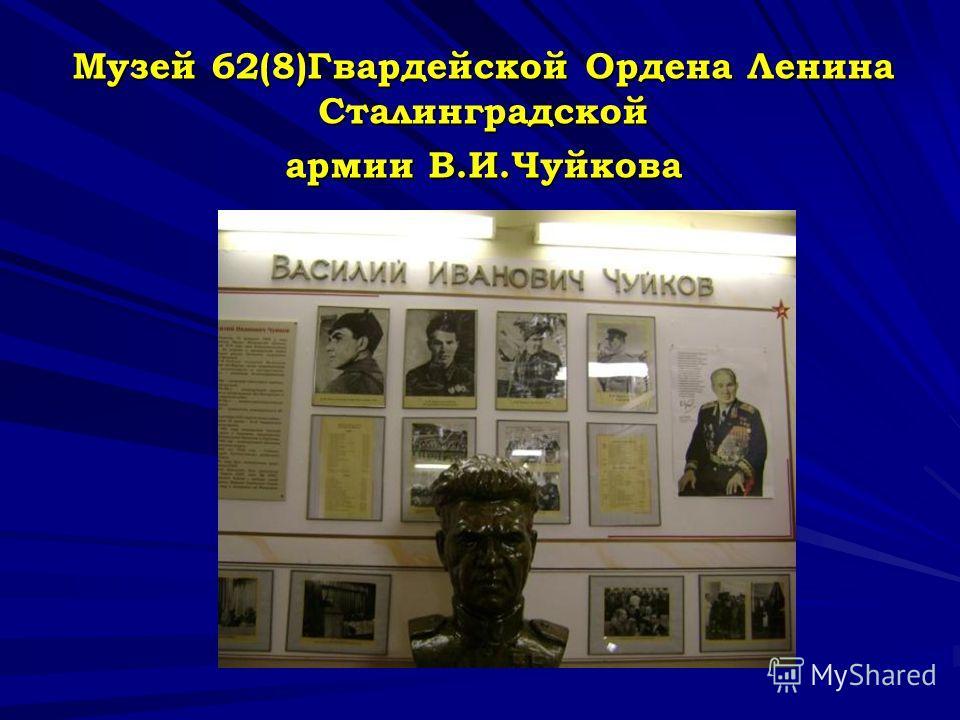 Музей 62(8)Гвардейской Ордена Ленина Сталинградской армии В.И.Чуйкова