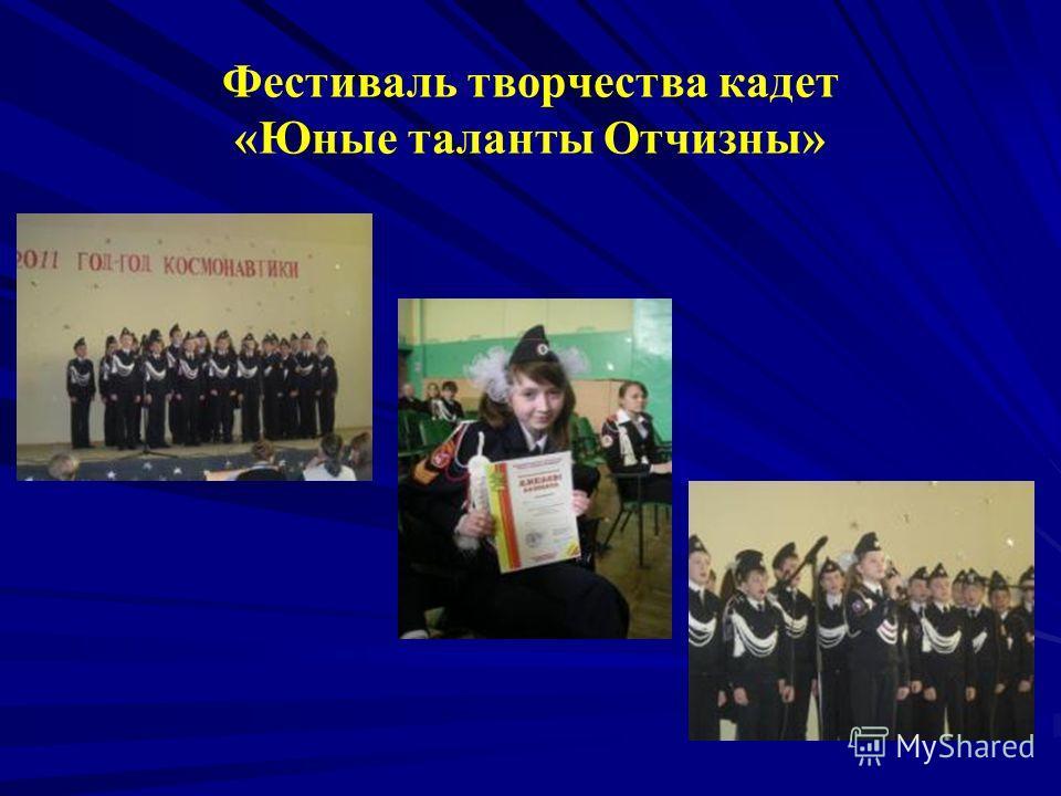 Фестиваль творчества кадет «Юные таланты Отчизны»