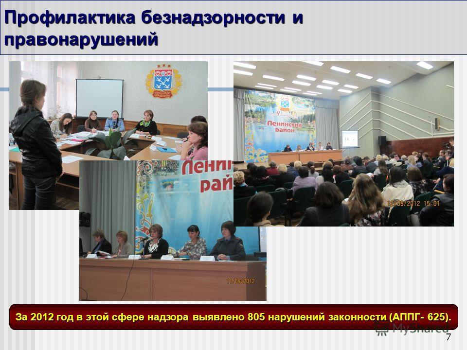 7 Профилактика безнадзорности и правонарушений За 2012 год в этой сфере надзора выявлено 805 нарушений законности (АППГ- 625).