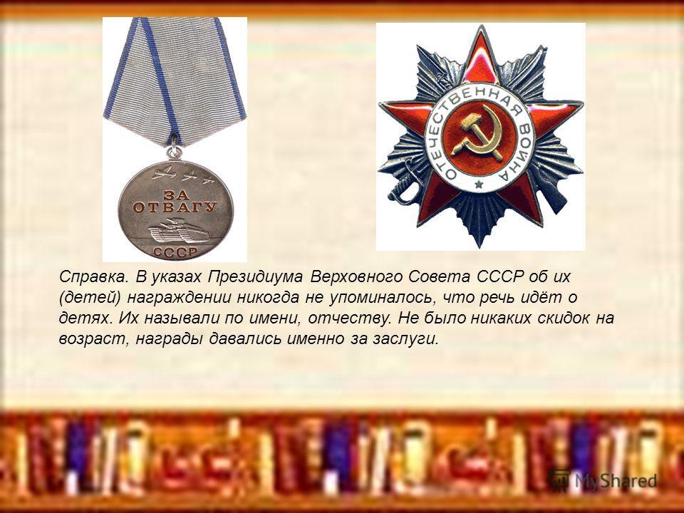 Справка. В указах Президиума Верховного Совета СССР об их (детей) награждении никогда не упоминалось, что речь идёт о детях. Их называли по имени, отчеству. Не было никаких скидок на возраст, награды давались именно за заслуги.