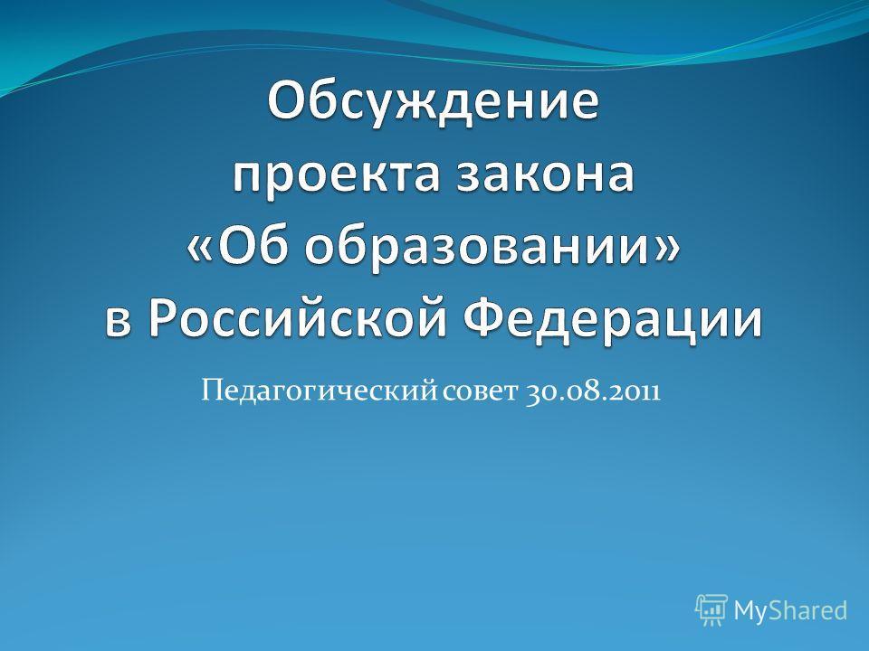 Педагогический совет 30.08.2011