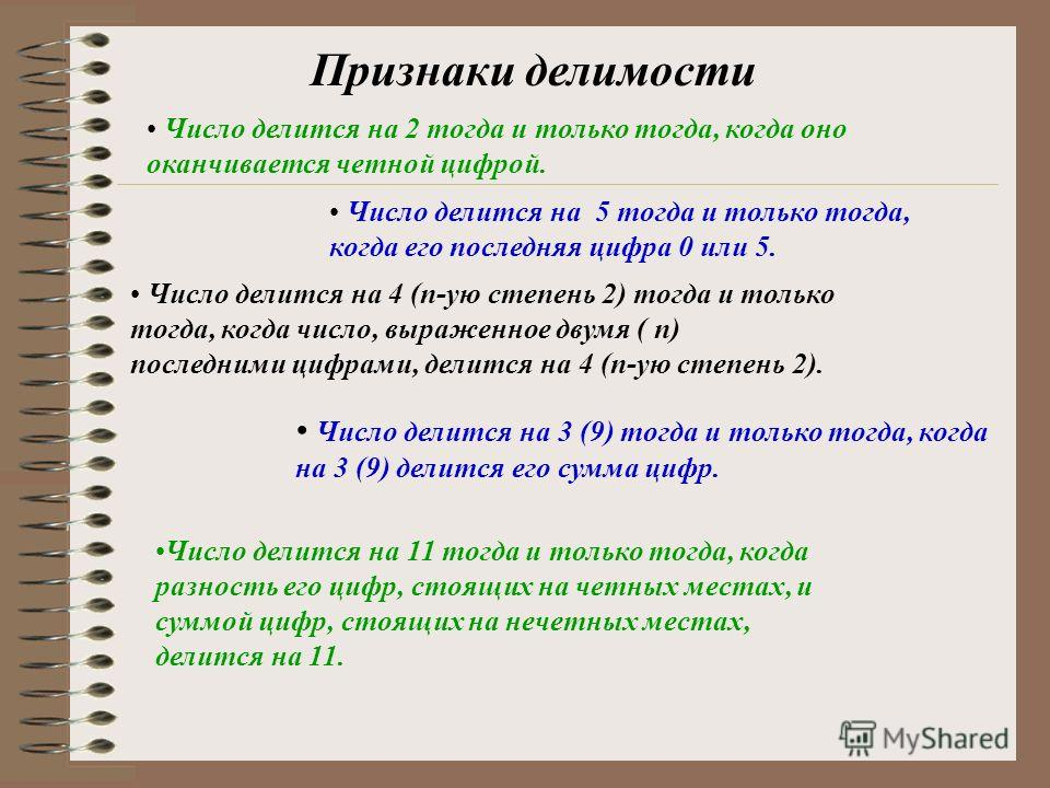 Признаки делимости Число делится на 2 тогда и только тогда, когда оно оканчивается четной цифрой. Число делится на 5 тогда и только тогда, когда его последняя цифра 0 или 5. Число делится на 4 (n-ую степень 2) тогда и только тогда, когда число, выраж
