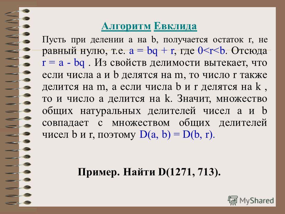 Алгоритм Евклида Пусть при делении а на b, получается остаток r, не равный нулю, т.е. a = bq + r, где 0