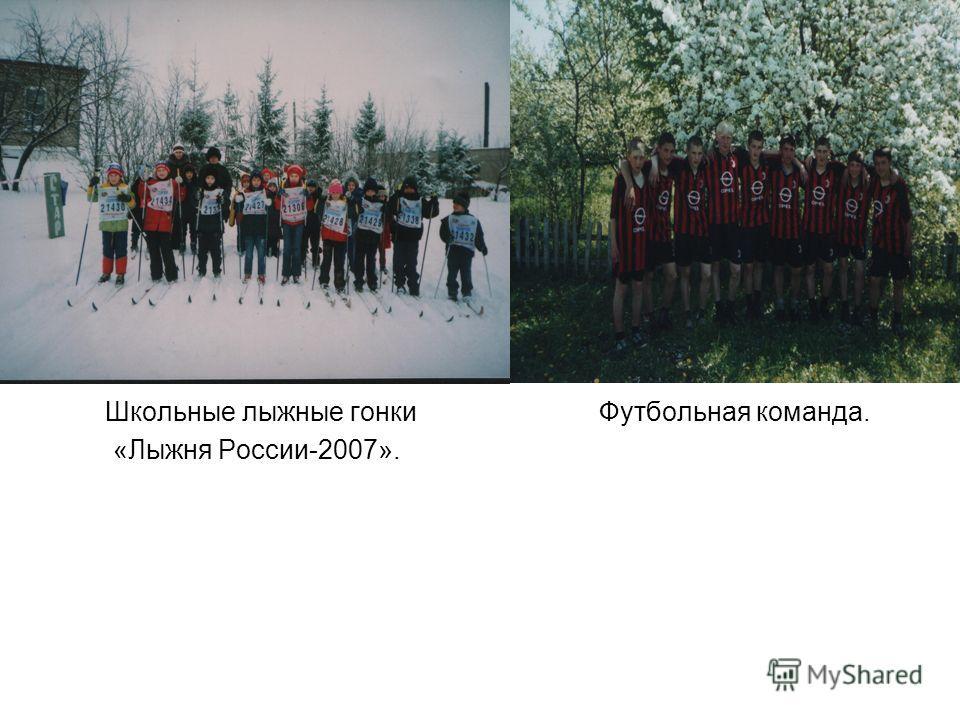 Школьные лыжные гонки Футбольная команда. «Лыжня России-2007».