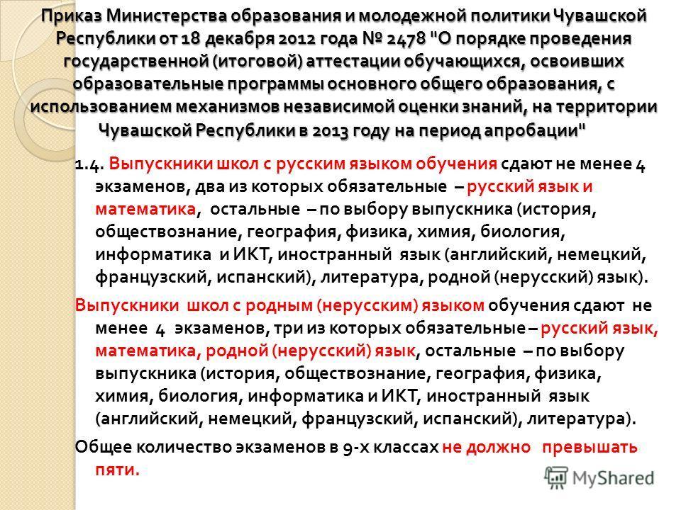 Приказ Министерства образования и молодежной политики Чувашской Республики от 18 декабря 2012 года 2478