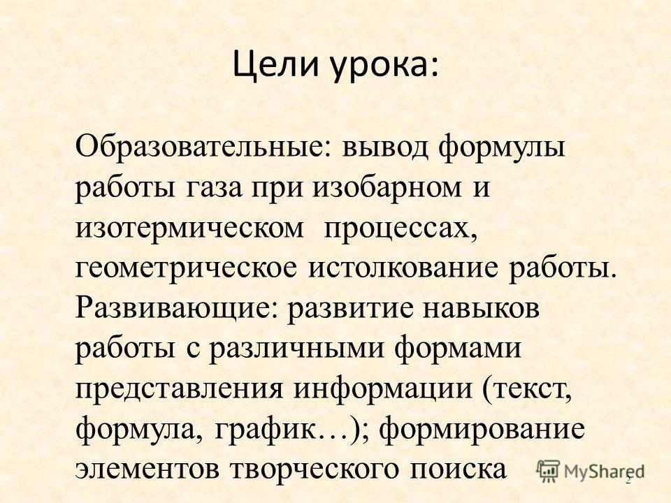 Работа газа при изопроцессах МБОУ «Чувашско-Сорминская СОШ»