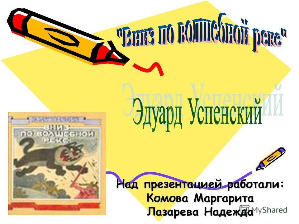 Над презентацией работали: Комова Маргарита Лазарева Надежда