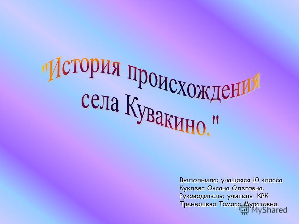 Выполнила: учащаяся 10 класса Куклева Оксана Олеговна. Руководитель: учитель КРК Тренюшева Тамара Муратовна.