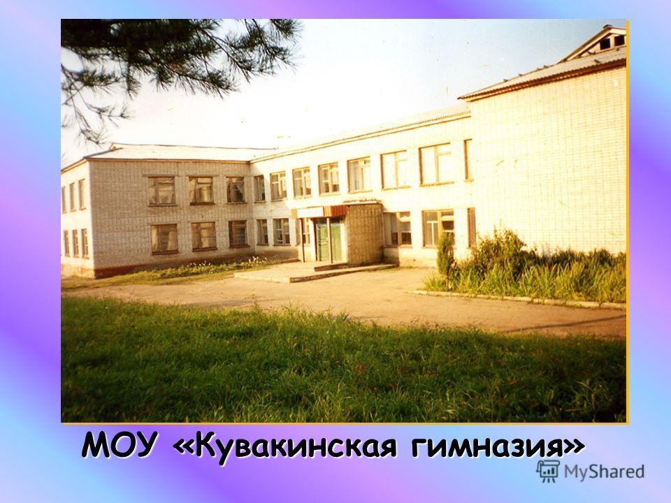МОУ «Кувакинская гимназия»