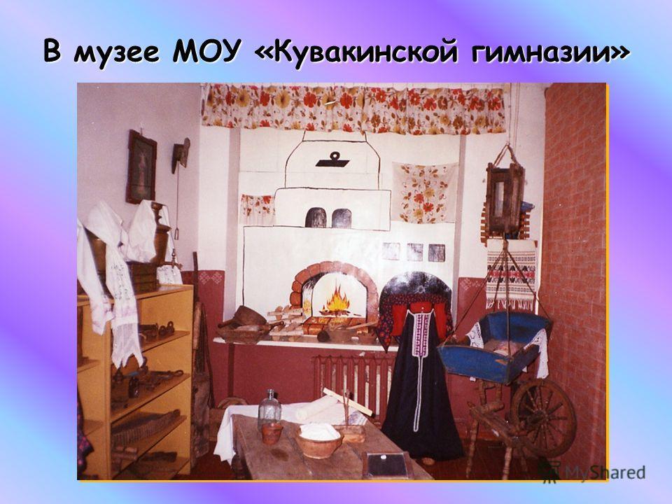 В музее МОУ «Кувакинской гимназии»