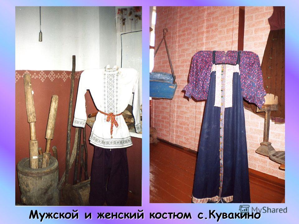Мужской и женский костюм с.Кувакино