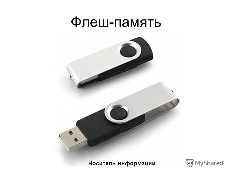 Флеш-память Носитель информации