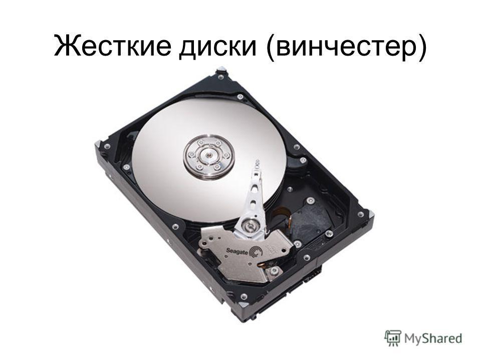 Жесткие диски (винчестер)