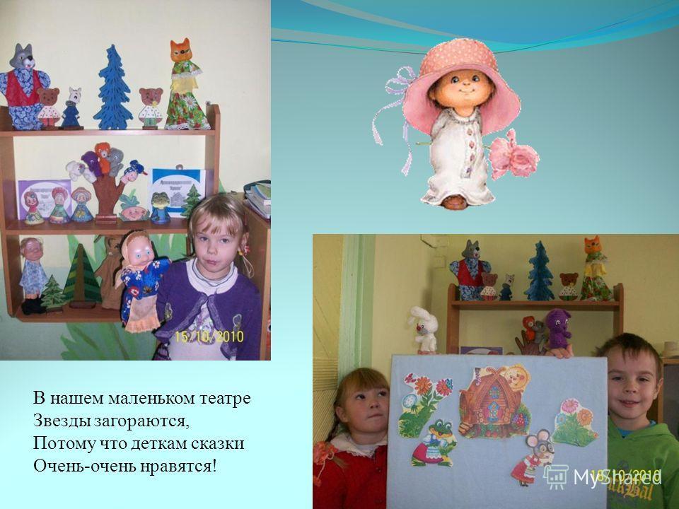 В нашем маленьком театре Звезды загораются, Потому что деткам сказки Очень-очень нравятся!