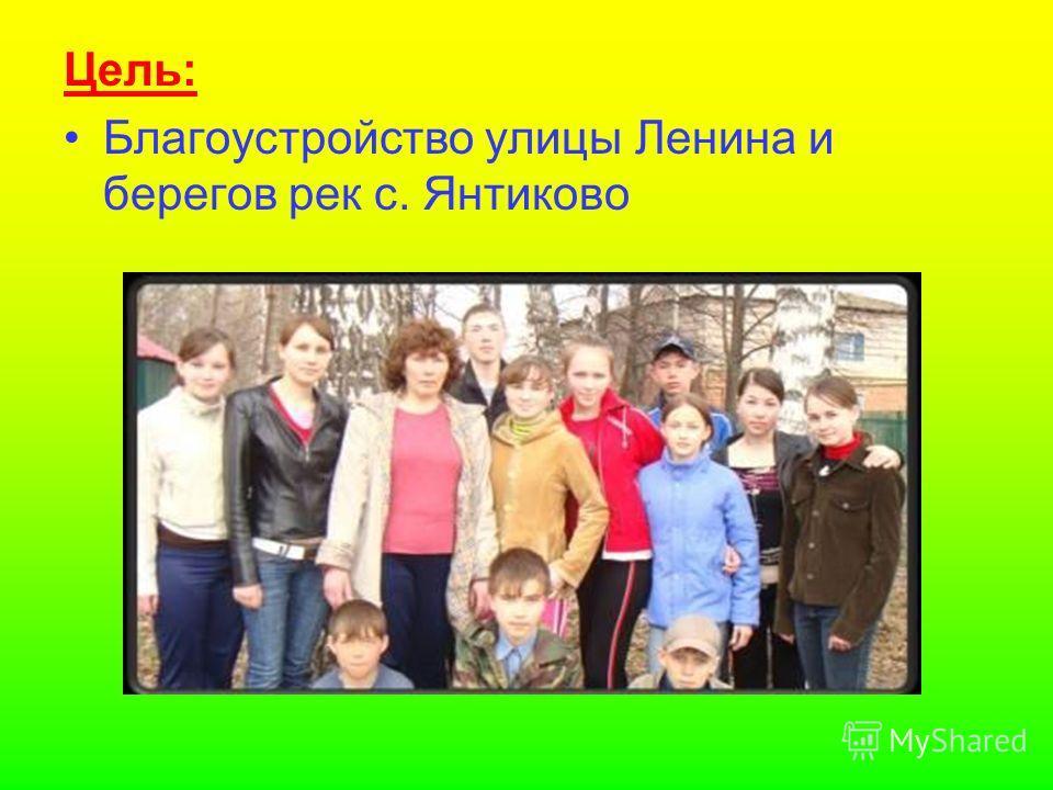Цель: Благоустройство улицы Ленина и берегов рек с. Янтиково