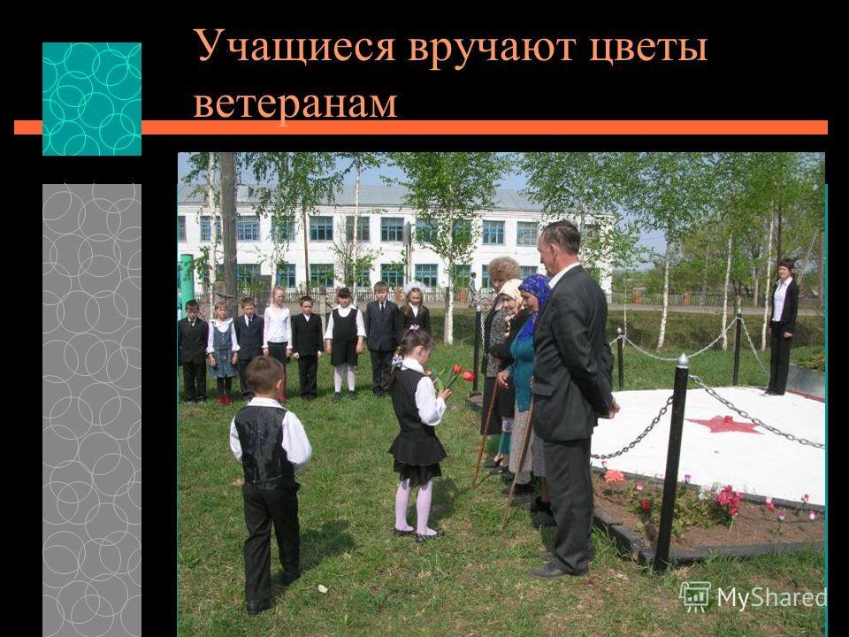 Учащиеся вручают цветы ветеранам