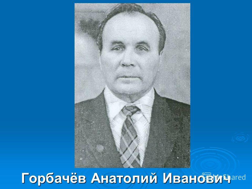 Горбачёв Анатолий Иванович