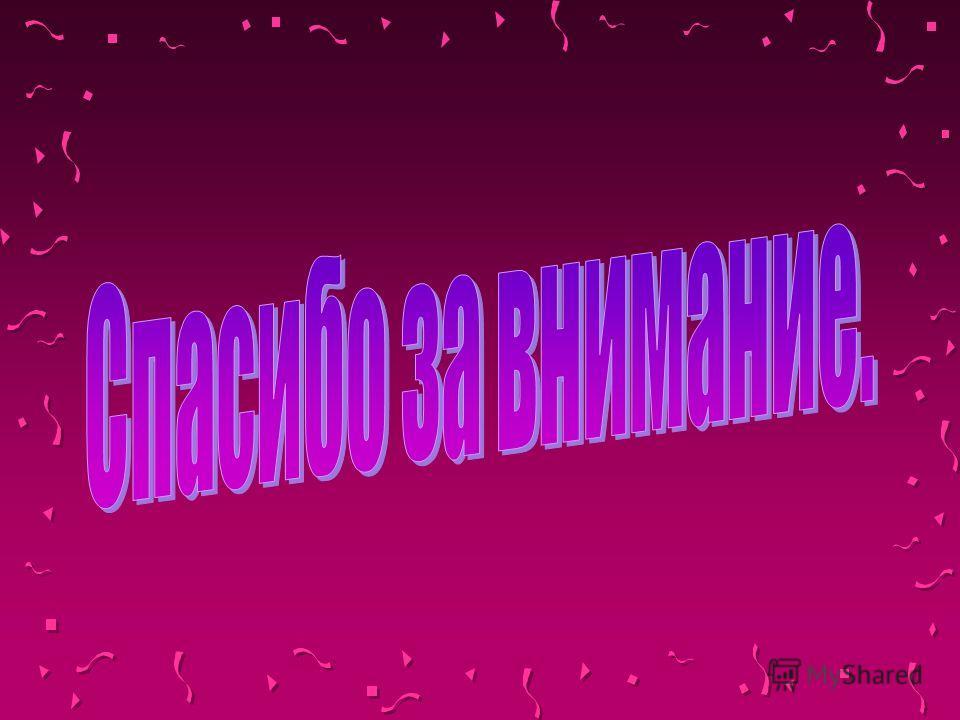 Родословная семьи Абрамовых Абрамов Даниил Абрамова Мария Абрамова Кулина Абрамов Василий Абрамова Окань Абрамова Анастасия Абрамова Матрена Абрамов Кирилл женился на Судаковой Алтек Абрамова Лиза Абрамов Дмитрий Абрамов Михаил Абрамова Прасковья Абр