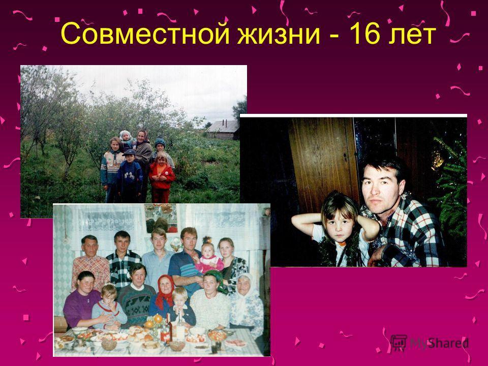 26 ноября 1994 года Абрамова Марина Семеновна и Ветликов Анатолий Иванович создали новую семью.