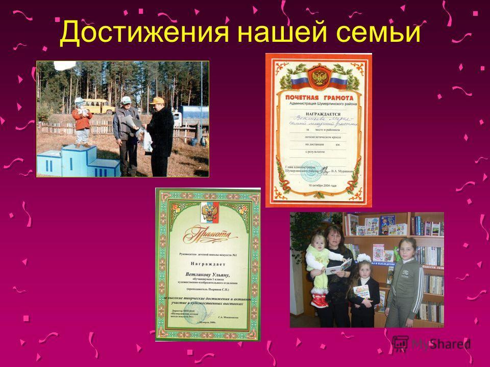 Семейные традиции Марина Семеновна переняла от своей бабушки, Пелагеи Маркеловны, и матери, Веры Андреевны, любовь к рукоделию.
