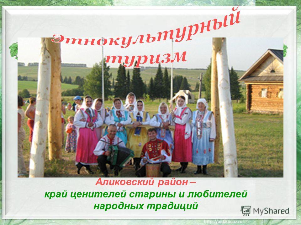 1 Аликовский район – край ценителей старины и любителей народных традиций