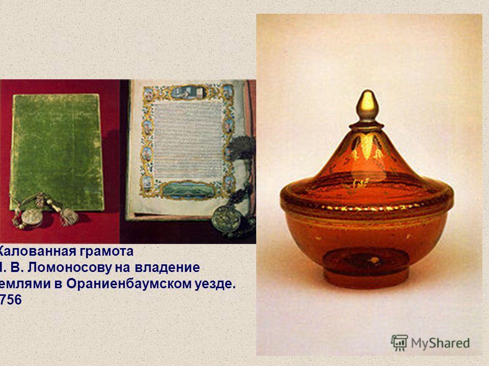 Жалованная грамота М. В. Ломоносову на владение землями в Ораниенбаумском уезде. 1756