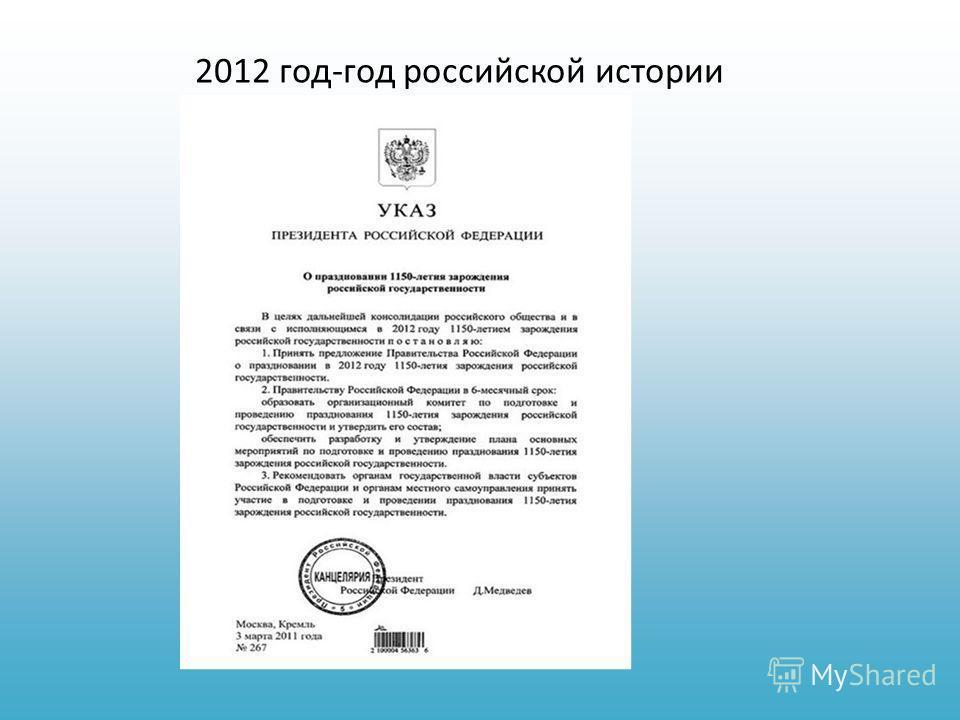 2012 год-год российской истории