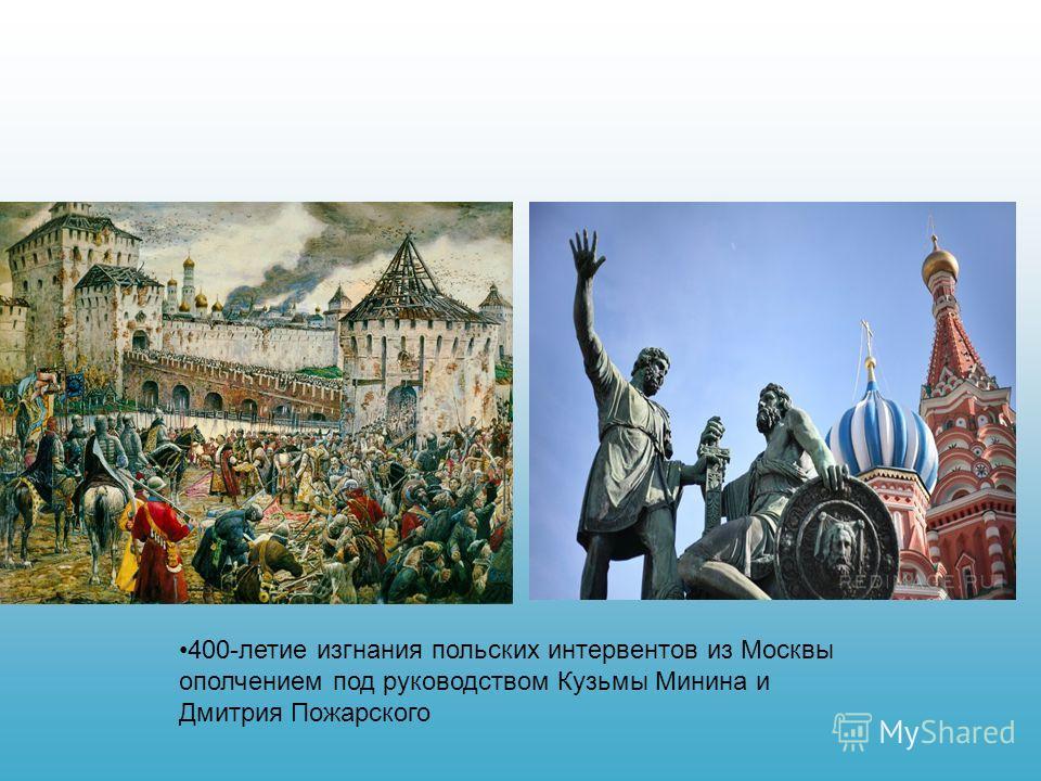 400-летие изгнания польских интервентов из Москвы ополчением под руководством Кузьмы Минина и Дмитрия Пожарского