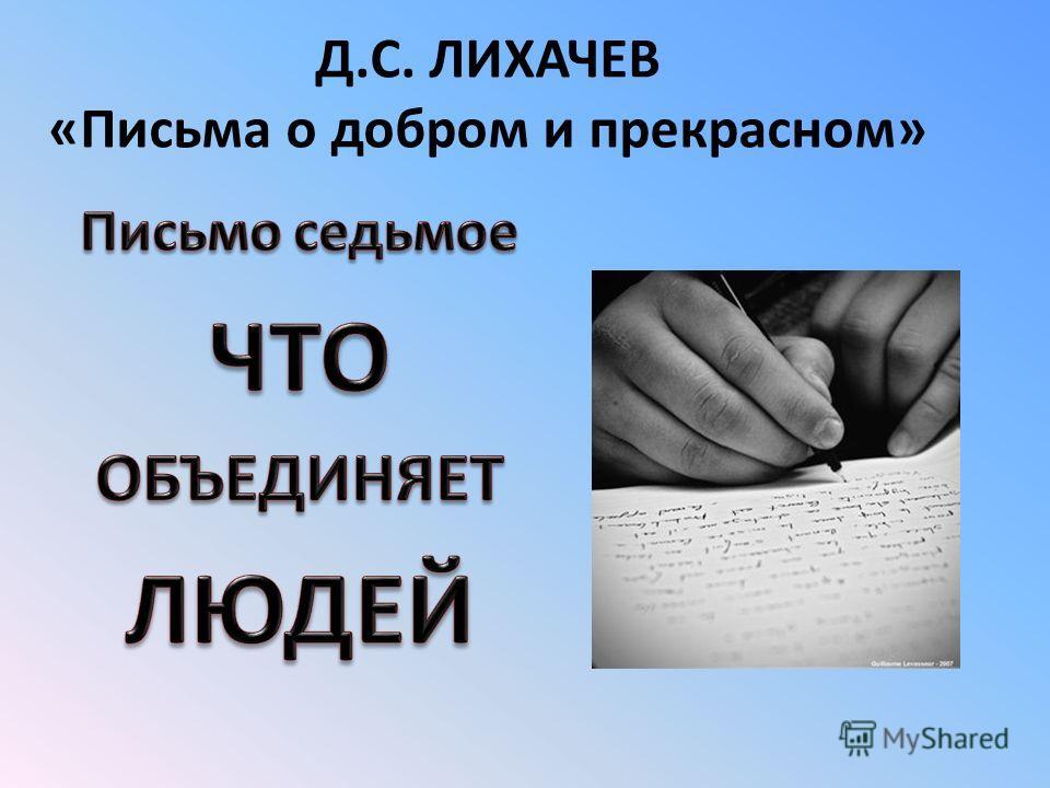 Д.С. ЛИХАЧЕВ «Письма о добром и прекрасном»
